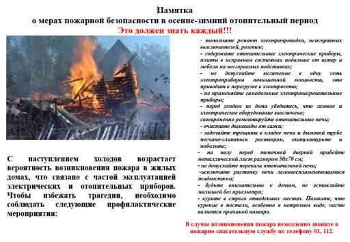 Памятка о мерах пожарной безопасности в осенне-зимний отопительный период