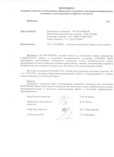 Протокол заседания комиссии по соблюдению требований к служебному поведению муниципальных служащих и урегулированию конфликта интересов от 06.08.2013