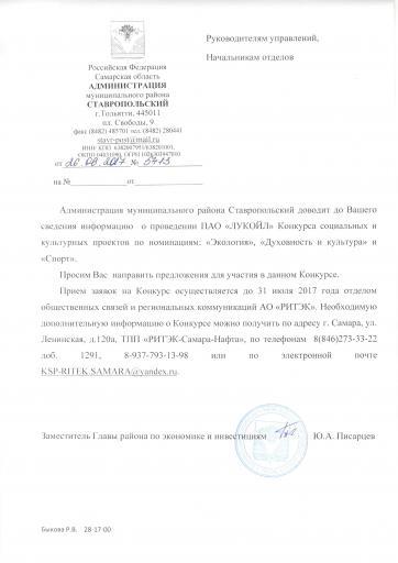 Письмо администрации муниципального района Ставропольский