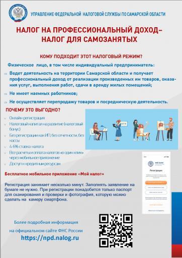 Налог на профессиональный доход- налог для самозанятых