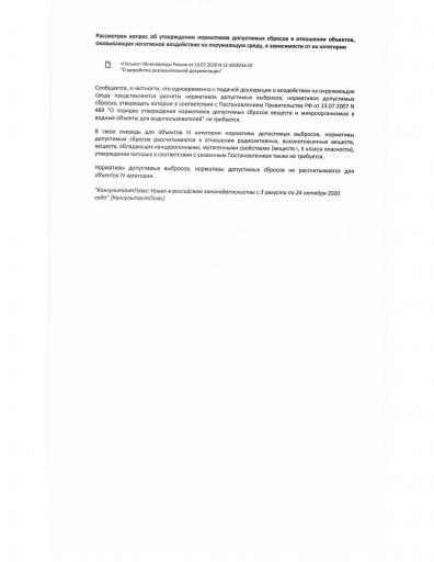 Письмо минприроды от 14 07 2020 №12 50 8744 ог