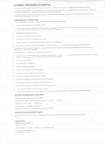 Условия участия в конкурсе