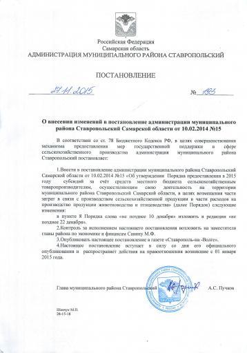 Приложение к Постановлению №193 от 27.11.2015